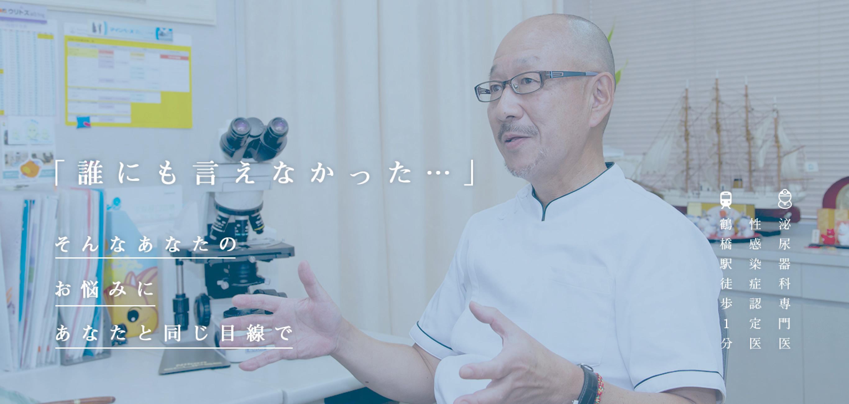 「誰にも言えなかった…」 そんなあなたのお悩みにあなたと同じ目線で 鶴橋駅徒歩1分 泌尿器科専門医 性感染症認定医
