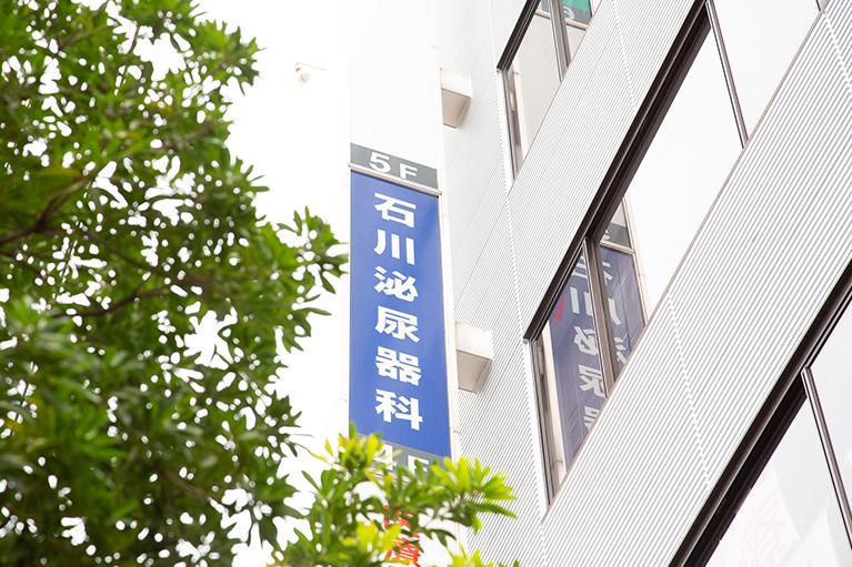 石川泌尿器科の看板
